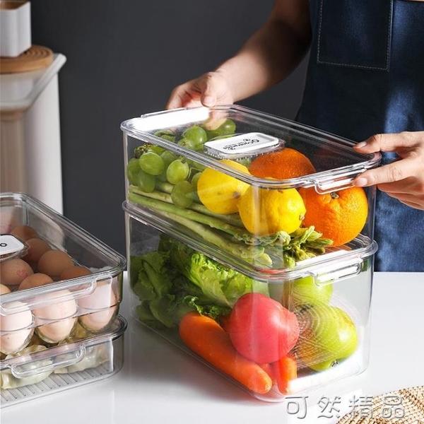 冰箱收納盒保鮮專用抽屜式儲存整理神器雞蛋放菜食物冷凍帶蓋盒子 可然精品