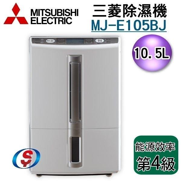 【信源】日製~10.5公升【三菱薄型清淨除濕機】 《MJ-E105BJ》*線上刷卡*免運費*