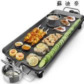 220V 電燒烤爐 無煙烤肉機電烤盤-蘇迪奈