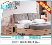 《固的家具GOOD》121-01-ADC 諾拉5尺床頭【雙北市含搬運組裝】