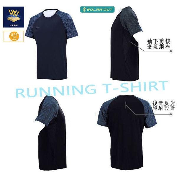 Mizuno SOLAR CUT 美津濃 深藍 男路跑短T恤 熱遮蔽 抗紫外線 夏日必備 J2TA750609