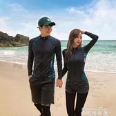 (快出) 潛水衣 韓國潛水服拉鏈分體長袖長褲游泳衣防曬速乾情侶男女水母衣浮潛服