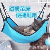 貓咪吊床貓籠吊床貓墊貓窩貓床寵物倉鼠龍貓鬆鼠貂床墊秋千 全館免運