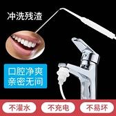 沖牙器 牙齒清洗沖牙器洗牙器家用口腔沖洗神器水龍頭便攜式水牙線潔牙器【快速出貨】