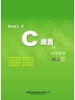 二手書博民逛書店 《That's it C語言》 R2Y ISBN:9866800083│胡昭民
