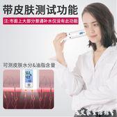 蒸臉器噴霧補水儀便攜保濕蒸臉器臉部美容儀器冷噴機加濕器神器 【限時特惠】
