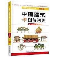 簡體書-十日到貨 R3YY【中國建築圖解詞典 白金版】 9787111527312 機械工業出版社 作者:作者: