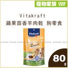 寵物家族-Vitakraft 蘋果茴香羊肉乾 狗零食80g