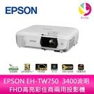 分期0利率 EPSON EH-TW750...