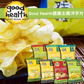 美國Good Health健康主義洋芋片
