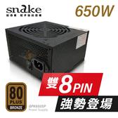 免運費 蛇吞象80PLUS銅牌650W電源POWER 兩組8PIN 主動式PFC 5年免費保固