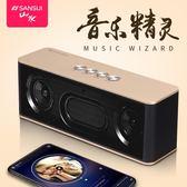 Sansui/山水 T15無線藍牙音箱手機迷你小音響車載超重低音炮鋼炮