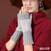手套短款女士冬季寫字半指學生打字羊毛手套玩電腦 Ic2807『俏美人大尺碼』