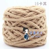 毛線 冰條線自織圍巾毛線團柔軟粗線球手工diy編織男友女牛奶棉材料包 多色