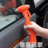 汽車用安全錘應急砸車窗鋼化玻璃破窗器消防救生錘子多功能逃生錘  『極客玩家』