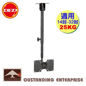 OUTSTANDING CMC-001 液晶電視天吊架 適用14~32吋 (CMC-001)