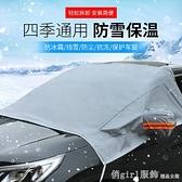 遮陽簾 汽車遮雪擋前擋風玻璃罩防霜防凍遮陽冬季前檔車用風擋防雪罩用品 開春特惠