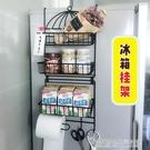 創意鐵藝冰箱掛架側壁掛架廚房臥室置物架調味架宿舍櫃側邊收納架YDL