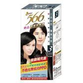 566 美色 護髮染髮霜 補充盒 3號-自然亮黑 40g