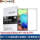 【默肯國際】IN7 Samsung A71 5G (6.7吋) 高清 高透光2.5D滿版9H鋼化玻璃保護貼 疏油疏水 鋼化膜