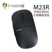 [富廉網]【i-Rocks】艾芮克 M23R 全黑 靜音滑鼠
