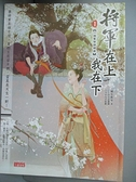 【書寶二手書T3/言情小說_BMC】將軍在上我在下1-一道聖旨誤終身_橘花散裡