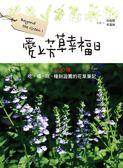 (二手書)愛上芳草幸福日:100種吃、喝、玩、種到遊賞的花草筆記