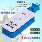 【OD0119】4個USB充電孔+國際萬用插座 1.5公尺延長線 美規插頭旅行充電器插線板排插轉換器