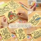 [拉拉百貨]特大號-DIY兒童創意沙畫 兒童彩沙畫 益智玩具 砂畫 幼稚園 親子同樂 創作