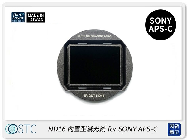STC Clip Filter ND16 內置型 減光鏡 for SONY APS-C (公司貨) 減4格