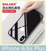 iPhone 6/6s Plus (5.5吋) 明睿系列 航空鋁金屬邊框 環保TPU 納米防爆玻璃全包 透背 手機套 保護殼