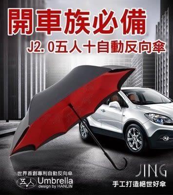 [強強滾]HANLIN正品專利五人十J2.0自動傘可站立雨傘抗風防曬隔熱雙層反向傘抗UV99%