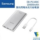 SAMSUNG EB-P1100C 雙向閃電快充行動電源 (10000mAh/Type-C)【葳訊數位生活館】
