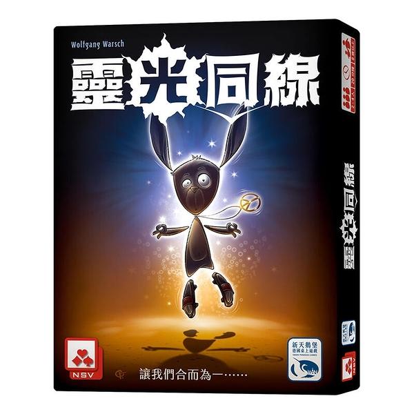 『高雄龐奇桌遊』 靈光同線 心靈同步 繁體中文版 正版桌上遊戲專賣店