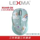 LEXMA M300R GN 2.4GHz無線光學滑鼠_Q版彩虹獨角獸彩繪