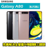 Samsung Galaxy A80 贈360全景美拍腳架+9H玻璃貼+側翻皮套 6.7吋 8G/128G 智慧型手機 24期0利率 免運費