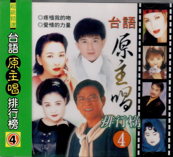 台語原主唱排行榜 第4輯 CD (音樂影片購)