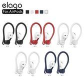 elago AirPods 運動型耳掛式防摔保護套 apple藍牙耳機專耳掛套 防丟套 防摔套 耳機套 耳掛套