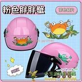 兒童機車單車安全帽頭盔頭盔車四季通用男孩可愛女童防護幼兒夏季防曬安全帽卡通【小玉米】