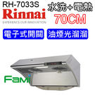 【fami】林內除油煙機 電熱除油型 RH 7033S (70CM)水洗+電熱除油煙機