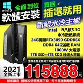 【115888元】挑戰最強全新I9-10900KF電競水冷64G RAM+24G獨顯雙硬碟1千瓦含WIN10可刷卡分期