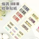 條碼紋身貼紙【櫻桃飾品】【30781】