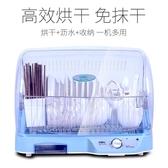 烘碗機消毒櫃迷你小型烘碗機殺菌烘干瀝水碗櫃餐具碗筷茶具收納保潔LX220v春季特賣