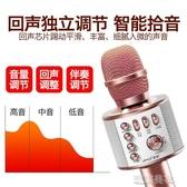 全民唱歌神器k歌手機麥克風通用無線藍芽話筒家用音響一體電容麥克風安卓蘋果通用 琉璃美衣