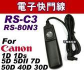 RS-C3  Canon RS-80N3 副廠 電子快門線 7D 5DII 5D2 5DIII 5D3單眼專用可傑有限公司