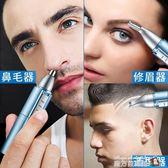 充電式鼻毛修剪器男士剃鼻毛剪刀去刮鼻毛剪刀鼻孔女用電動修眉刀  魔方數碼館