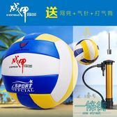 排球5號充氣軟式排球成人沙灘排球