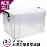 3G+ Storage Box M1026耐用型附蓋整理箱26.5L(1入)多用途收納整理箱 日式強固型 可疊 PP 掀【免運直出】