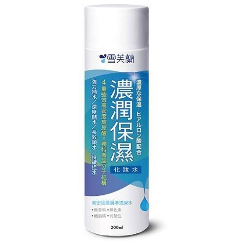 雪芙蘭濃潤保濕化妝水200ml【愛買】