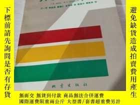二手書博民逛書店罕見開發地震學Y241950 J.E.white R.L.sen
